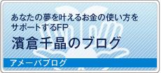 あなたの夢を叶えるお金の使い方をサポートするFP 濱倉千晶のブログ