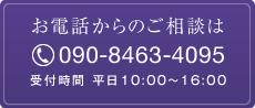 お電話からのご相談は090-8463-4095 受付時間 平日10:00〜16:00